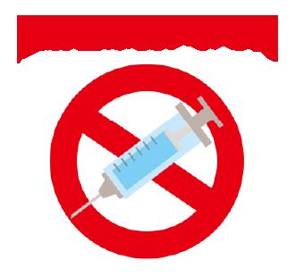 注射器は使いません