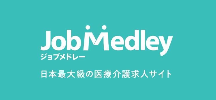 ジョブメドレー 日本最大級の医療介護求人サイト